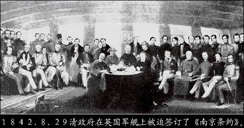 中国近代史上第一个不平等条约《南京条约》签订